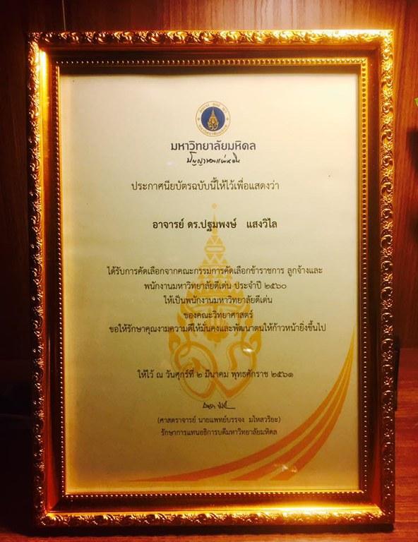 Khwan award_certificate